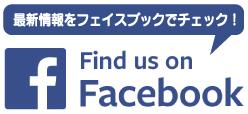facebookでチェック!
