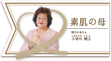 素肌の母 小早川朋江