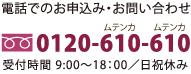 0120-610-610